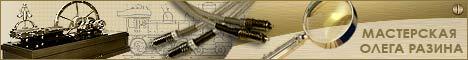 Мастерская Олега Разина - ламповые усилителии, трансформаторы, кабели, фонокорректоры, действующие кабинетные модели.